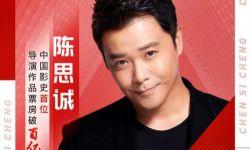 陈思诚导演电影作品总票房超100亿,成中国影史首位百亿导演