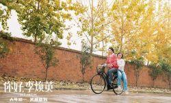 电影《你好,李焕英》票房口碑双丰收  取景地湖北襄阳火了