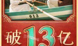 大年初四《你好,李焕英》单日票房反超《唐人街探案3》