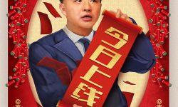 《大红包》优酷独播,阿里文娱助推电影春节档双线并行