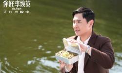 沈腾成中国影史票房第一演员 累计票房达185.1亿
