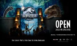 《侏罗纪世界电影特展》登陆广州 大年初八正式开业