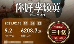 河南电影票房全国第五,郑州人均花10.4元看电影