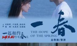 青年创业励志主题电影《一春》定档3月20日全国院线上映