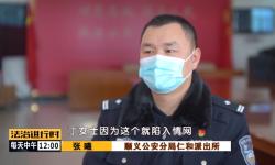 """女子""""投资入股电影""""被骗50万,北京警方抓获40名骗子"""