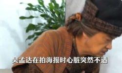 68岁吴孟达在香港因病入院 被安排在肿瘤科留医