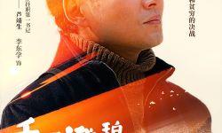 电影频道出品电影《千顷澄碧的时代》发角色海报 2月26日上映