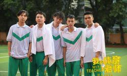 电影《我的体育老师》在广州举行首场试映会获大赞