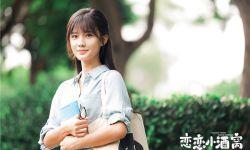 网络剧集《恋恋小酒窝》将播  李梅任总编剧并执导