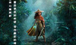 迪士尼动画电影《寻龙传说》定档 ,史上最帅女战士等你并肩作战!