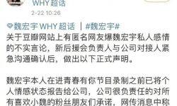 《青春有你3》首A选手魏宏宇被曝约炮劈腿  后援会回应传闻