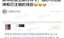 陈坤粉丝五刷《侍神令》掐秒证明他不是第一男主 戏份没屈楚萧多