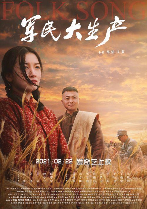 影《军民大生产》海报