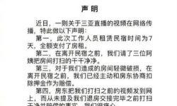 李湘否认直播退租后未打扫 网传视频系打扫前拍摄