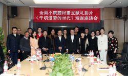 《千顷澄碧的时代》研讨会在北京举行  致敬最美扶贫干部