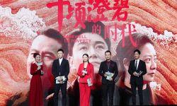 电影《千顷澄碧的时代》北京首映  聚焦脱贫攻坚致敬奋斗者
