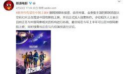 韩国科幻新片《胜利号》有望在国内上映,正在进行协商之中