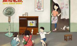 《猫和老鼠》大电影发布手绘组图 秒回童年引最强情怀杀