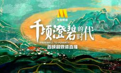 电影频道直播电影《千顷澄碧的时代》北京首映式