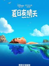 皮克斯全新动画电影《夏日友晴天》发中文版海报