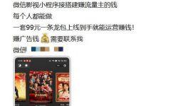 """春节档电影""""免费看""""?揭秘盗版电影的产业黑链"""