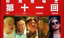 陈建斌自导自演电影《第十一回》宣布改档至4月2日上映