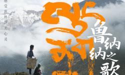 不丹申奥佳作《鲁纳纳之歌》登陆欢喜首映APP全网独播, 朝圣之旅探寻幸福真谛