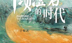 《千顷澄碧的时代》研讨会北京举行,专家点赞影片真实、感人、格局大