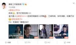 龚俊方疑否认恋情传闻:官方打假澄清2.0!有锤吗?
