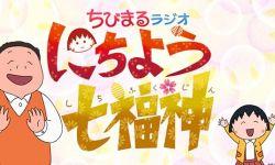经典动画《樱桃小丸子》特别版将于3月7日开播  新角色声优公开