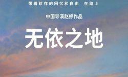 """金球奖""""最佳影片""""《无依之地》中国内地定档4月23日上映"""