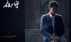 """惊悚悬疑片《夜守》发布最新""""夜色""""版剧照  定档3月12日"""