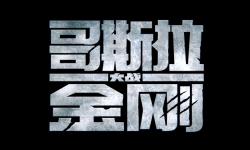 《哥斯拉大战金刚》发布中国内地定档预告 3月26日上映