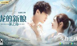电影《龙的新娘:龙之岛》上线  西岛导演,陈露茜展轩领衔主演