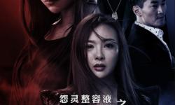 电影《错爱迷踪》将于3月5日上映   马建军执导,尹亚森曾晨主演