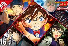 最新剧场版《名侦探柯南:绯色的子弹》将于4月16日全球上映