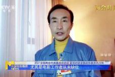 全国政协委员巩汉林:演员需专业培训和台前磨练