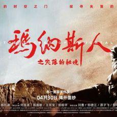 电影《玛纳斯人之失落的秘境》将于4月30日全国上映