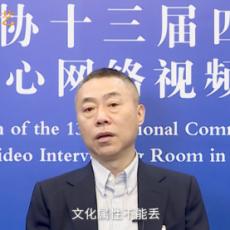 全国政协委员刘家成:影视剧选角不能唯流量论,文化属性不能丢