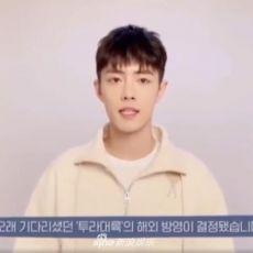 《斗罗大陆》登录韩国 肖战录制vcr为作品打call