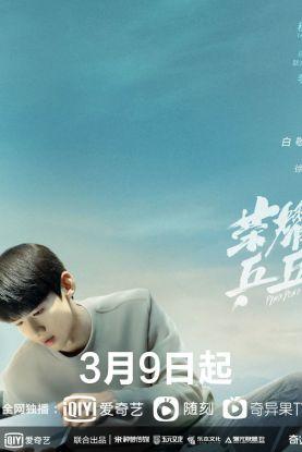 《荣耀乒乓》定档3月9日 白敬亭许魏洲上演默契挑战