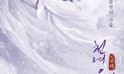 电影《倩女幽魂:人间情》韩国定档  韩国版海报发布
