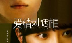 电影《爱情对话框》定档4月23日   张中亮执导,盛一伦特别出演