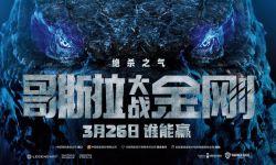 《哥斯拉大战金刚》全新视频流出 怪兽侵袭社交网络约战三月银幕