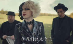 迪士尼全新真人电影《库伊拉》公布新中文预告:邪恶的时尚女王