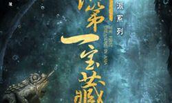 纪录片《古墓派——传说中的亚洲第一宝藏》开播 传奇宝藏水落石出