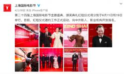 """第24届上海国际电影节将于6月11日开幕,去年因疫情""""简办"""""""