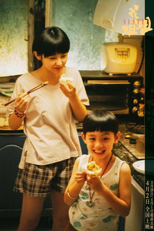 《我的姐姐》剧照-姐弟吃肉包子
