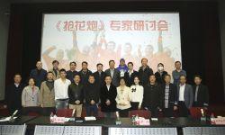 民族题材电影《抢花炮》观摩研讨会北京举行