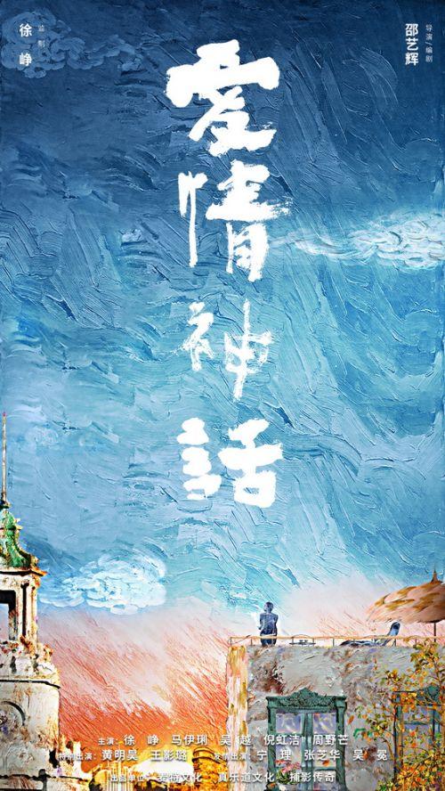 电影《爱情神话》开机海报